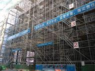 天津渤海银行业务综合楼:盘扣式脚手架